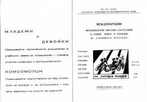 1972 гн НМ-1.jpg